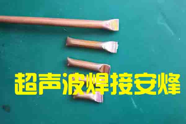 6mm铜管超声波封切熔断设备