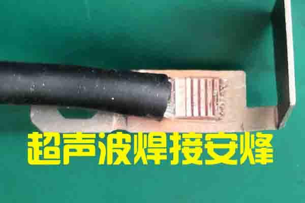 8mm镀锡铜线与镀锡铜片超声波焊接