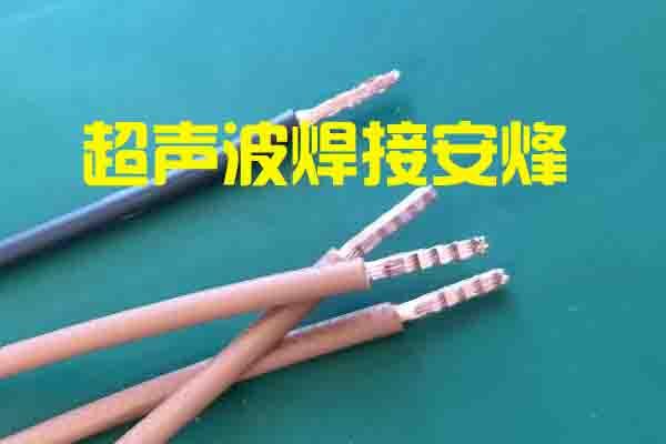 单根0.75平方铜线超声波压方成型机