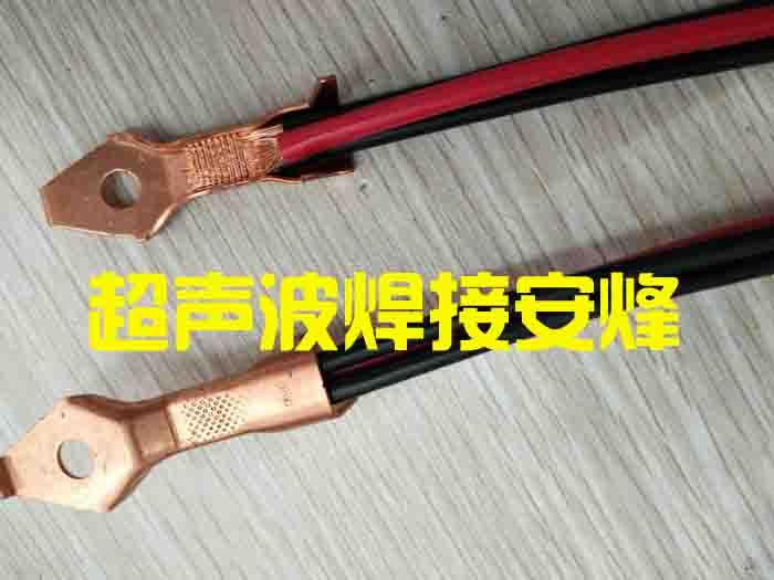 金属电线端子超声波点焊