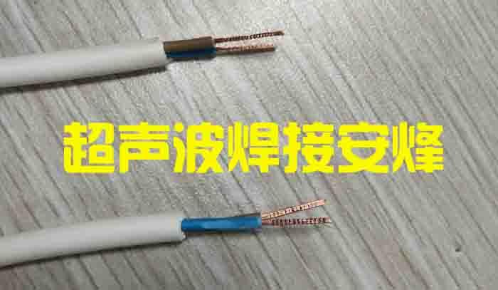 led灯铜线头超声波线束焊接