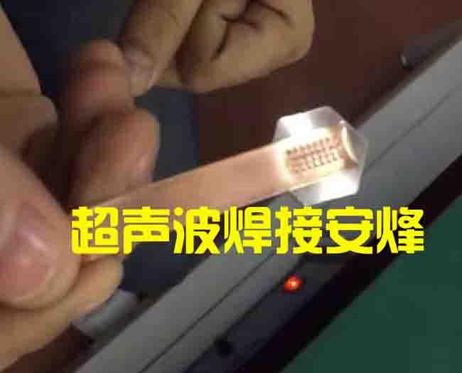 铜端子跟铜片超声波金属焊接