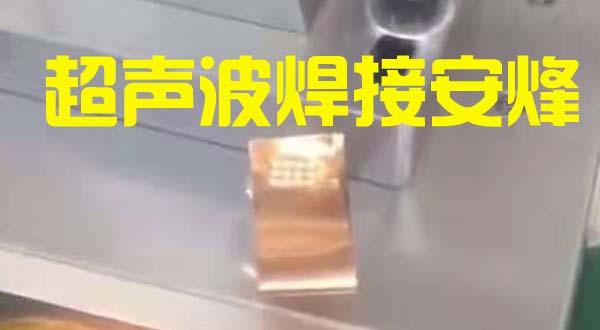 铜片跟镀银端子超声波金属焊接