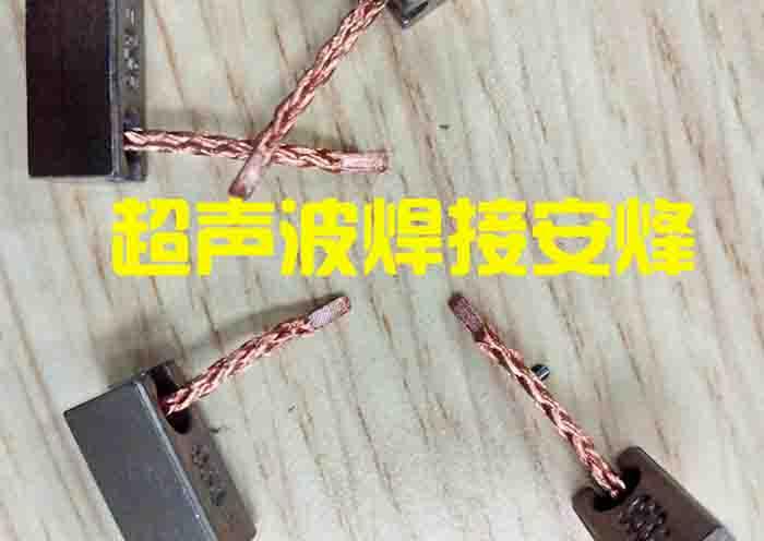 碳刷铜线超声波压方成型