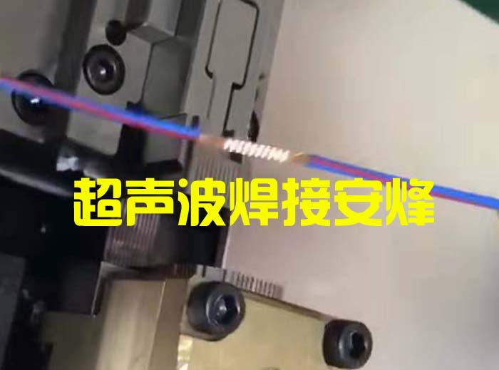 0.75平方线束跟0.75平方线束超声波焊接