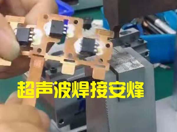 1毫米铜排跟0.5毫米铜片超声波焊接