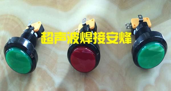 超声波塑料焊接机按钮
