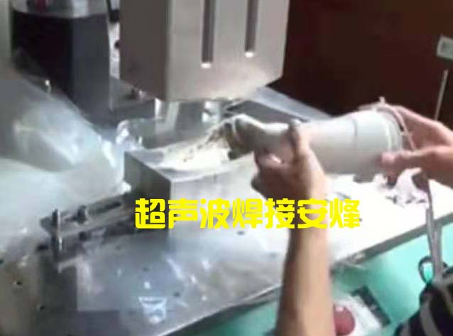 抽湿机外壳组件超声波焊接