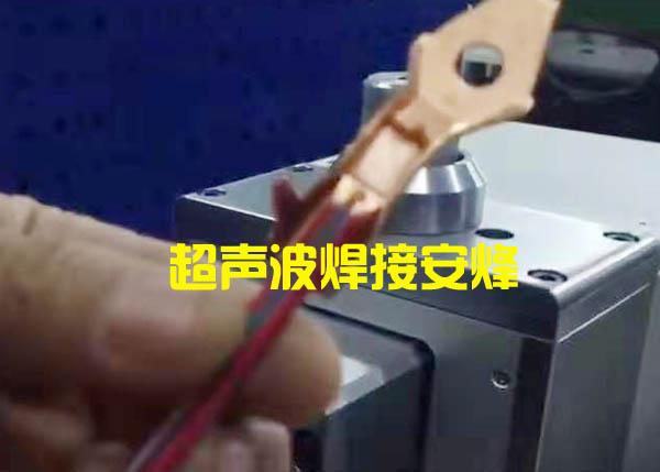 多股线束跟铜端子超声波金属焊接