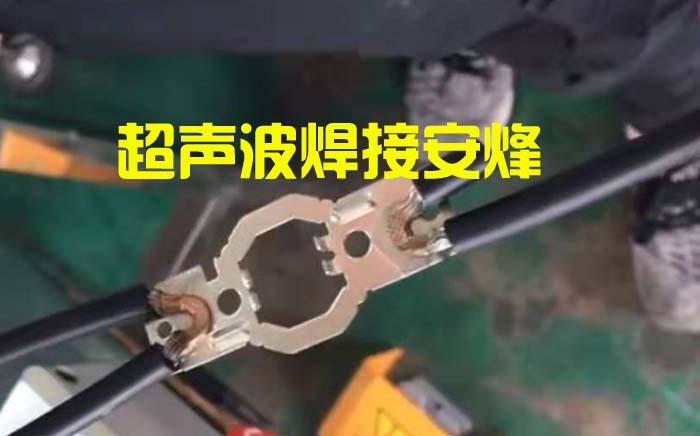镀锡线跟镀锡铜排超声波金属焊接