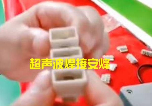 电子元件塑料组件超声波焊接