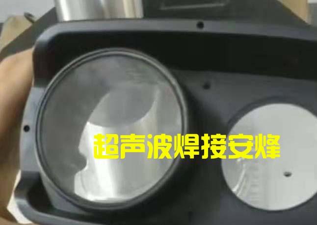 防水望远镜组件超声波塑料焊接