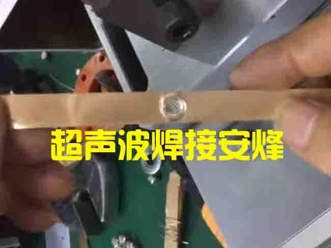 黄铜端子跟领青铜片超声波金属点焊
