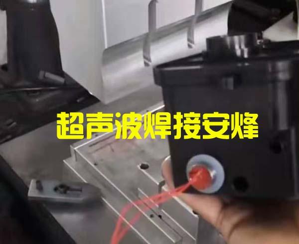 滑台式塑料水箱盒超声波焊接