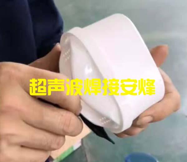 滤芯塑料盒组件超声波焊接