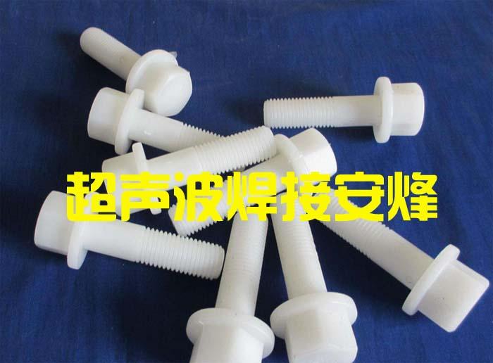 尼龙过滤阀组件超声波塑料焊接