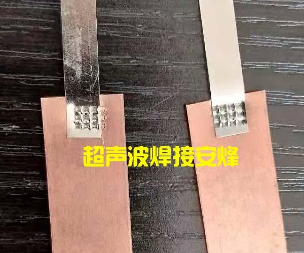 镍片与紫铜片超声波金属焊接