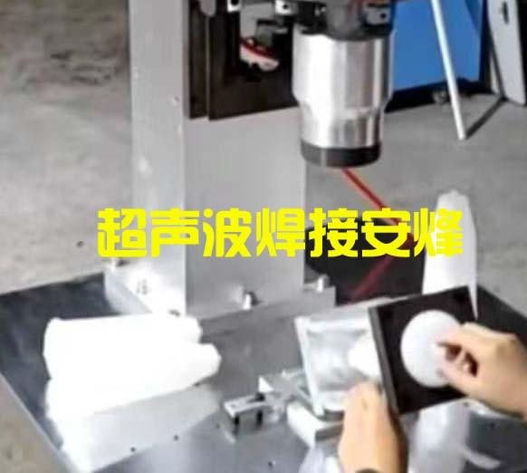 pp料医疗干粉桶超声波焊接