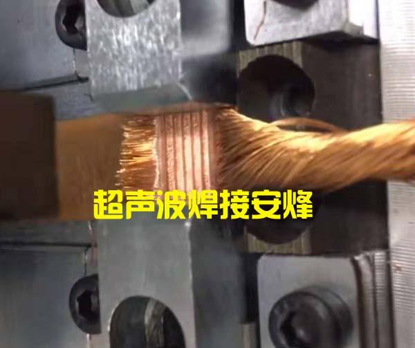 大平方漆包线跟铜片超声波金属焊接