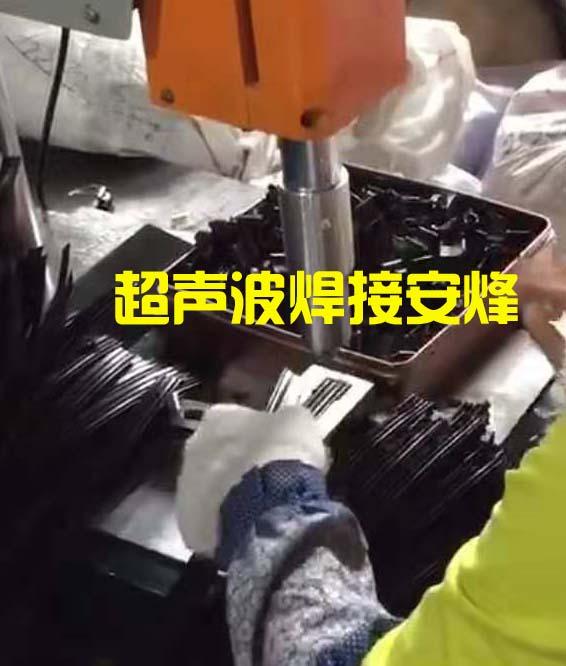 塑料风扇网圈组件超声波焊接