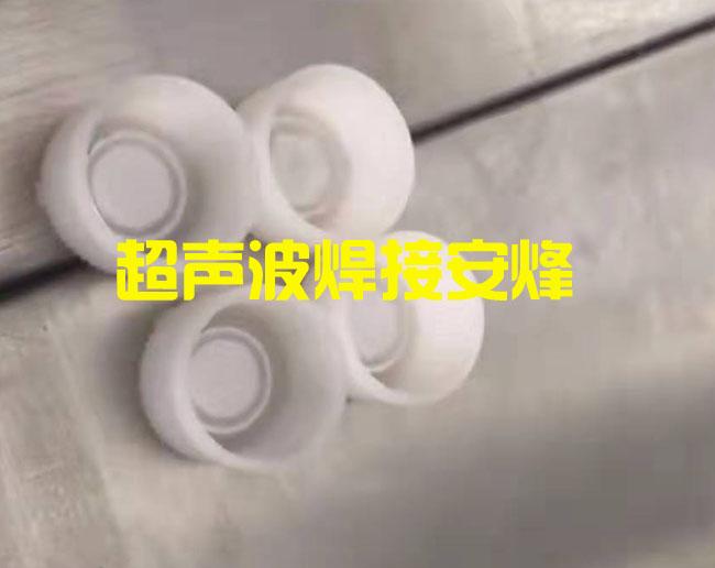 塑料瓶盖透气膜一出四密封热熔焊接