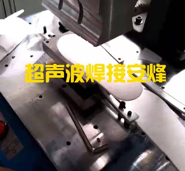 一次性鞋托超声波塑料焊接