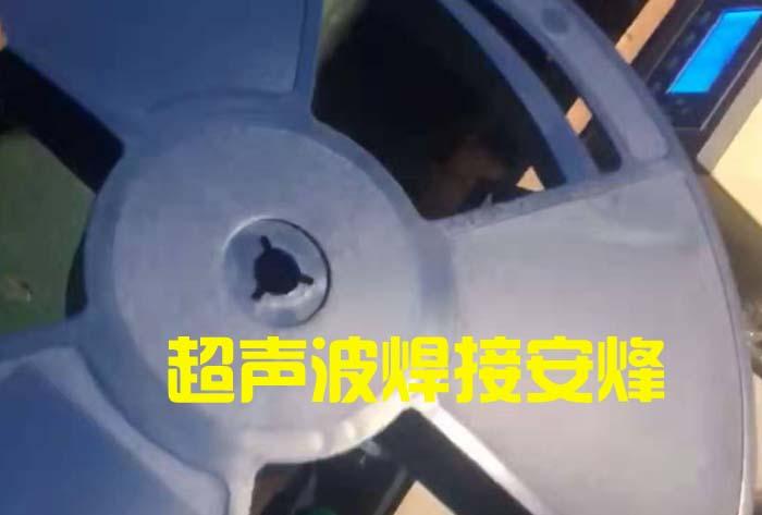 圆形卷料盘超声波焊接