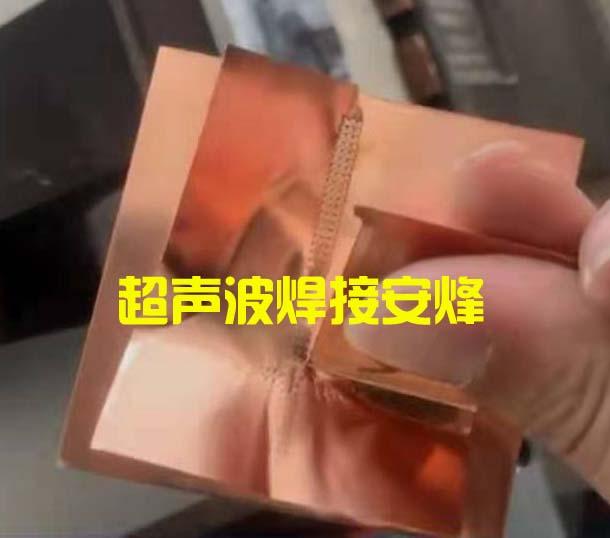 0.24mm与0.12mm薄铜片超声波金属点焊
