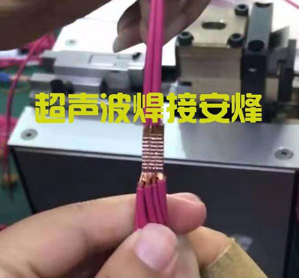 13根铜线11平方汽车连接线超声波线束焊接