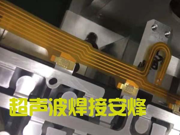 18650电池模组排线铜箔跟铝超声波金属焊接