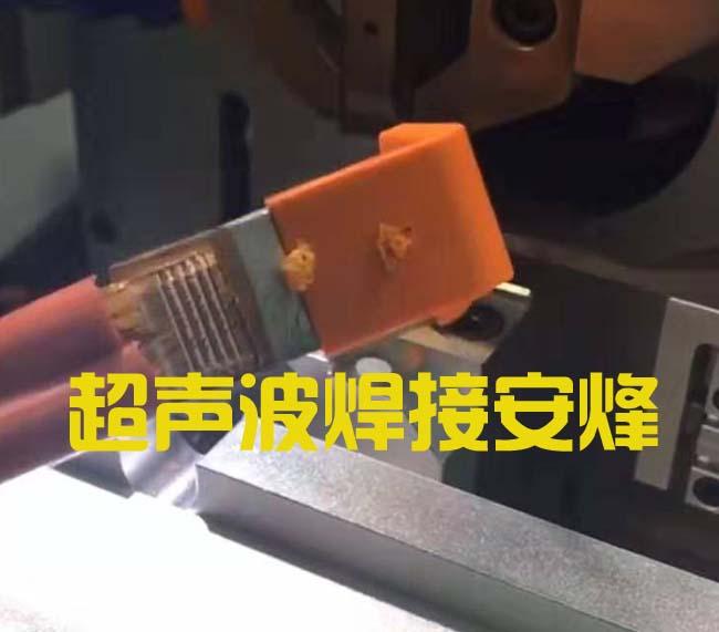 2根25平方铜线束和铜板超声波金属点焊