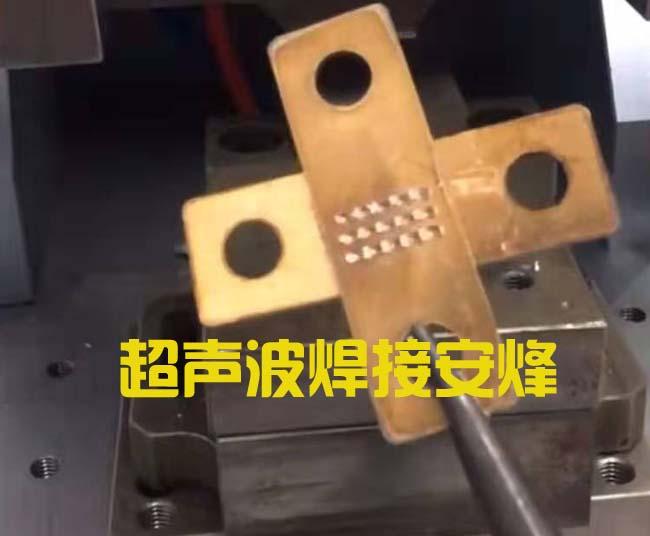 2毫米对2毫米紫铜金属片超声波压焊