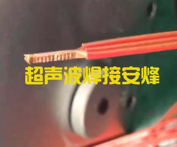 3根0.75平方车灯超声波线束焊接
