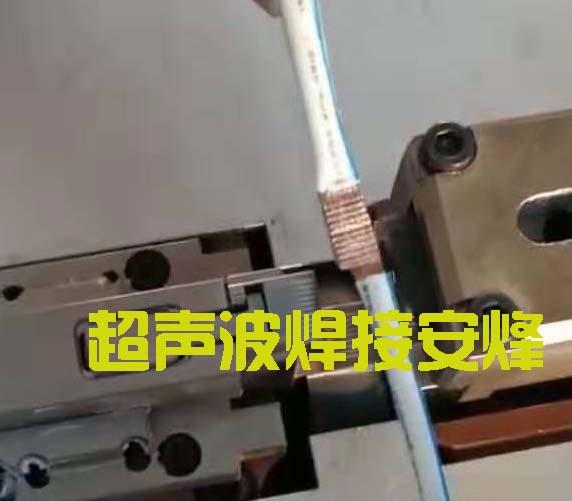 3根5平方铜线束超声波压方焊接