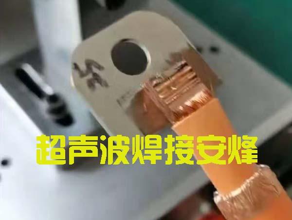 50大平方铜线和铜板超声波金属焊接