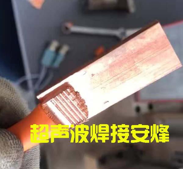 50平方汽车电缆焊接端子超声波金属点焊