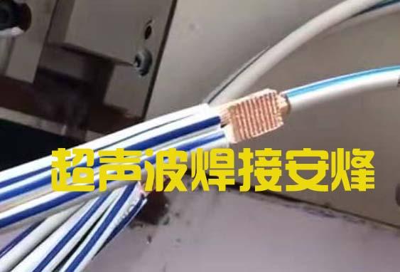 6根5平方汽车线束超声波对焊压接