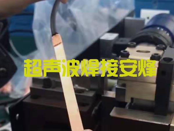 6平方铜线束和2毫米铜片超声波线束压接点焊