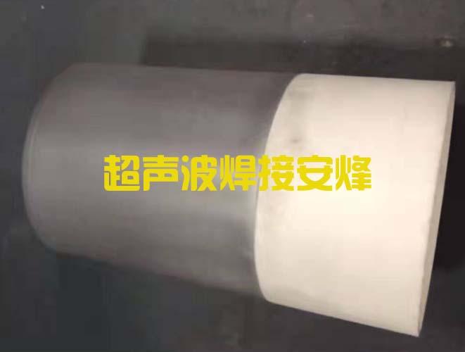 abs和pc材料灯具外壳超声波塑料焊接