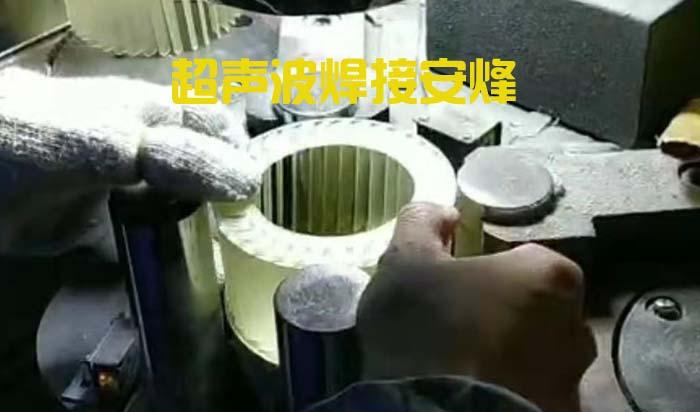 abs空调风叶外壳超声波塑料自动焊接