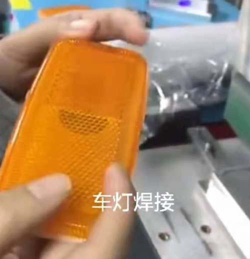 扁平规则车灯外壳超声波塑料焊接