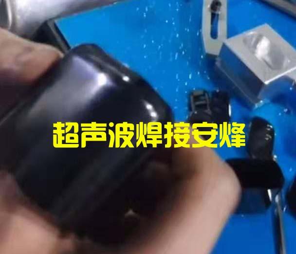 充电器适配器外壳封装超声波塑料焊接