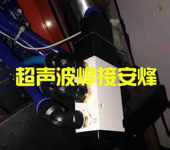超声波塑料焊接机有音波无动作可能原因有哪些?