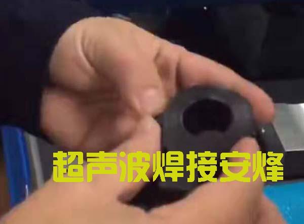 电子产品abs塑料组件超声波焊接