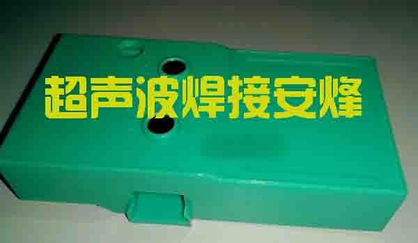 电池电源盒外壳超声波塑料压合焊接