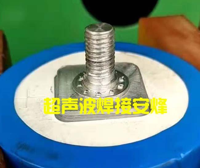 电池m8螺丝柱超声波金属点焊
