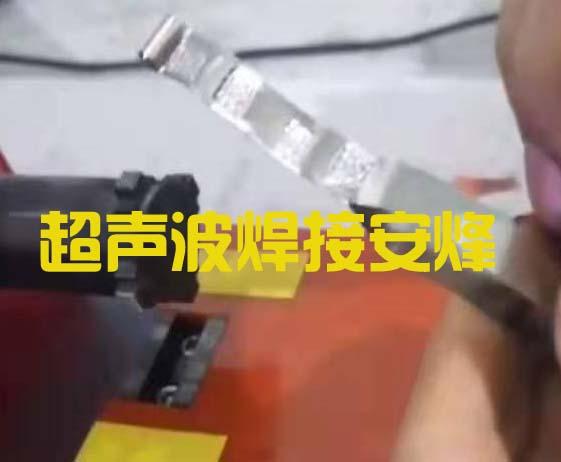 电池正负极镍片与镍片超声波金属焊接
