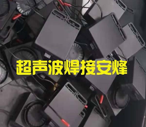 电动车喇叭音响外壳超声波塑料焊接