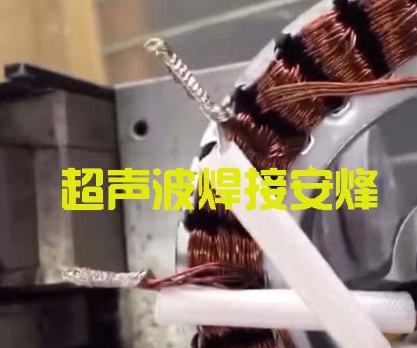电动车漆包线和镀锡线快速超声波线束压方焊接