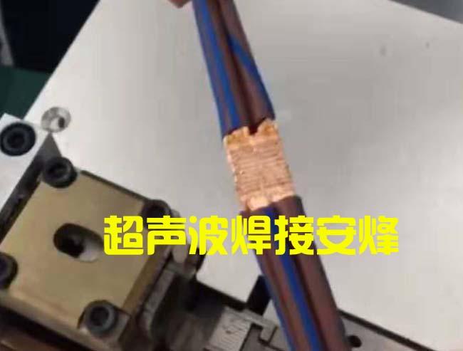 多股48平方线束超声波压方焊接